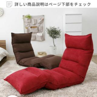 決まりました 座椅子 赤色