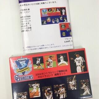 2004セントラルリーグ優勝記念 中日ドラゴンズ貨幣セット