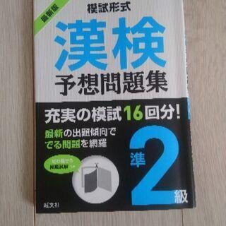 漢検準二級問題集