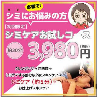 シミに本気でお悩みの方必見!初回限定3980円でお試し出来ます!