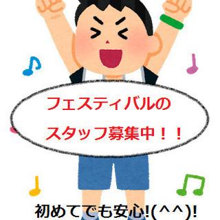 【1日から勤務OK♪】10/4~6 アジアのフェスティバル!一緒...
