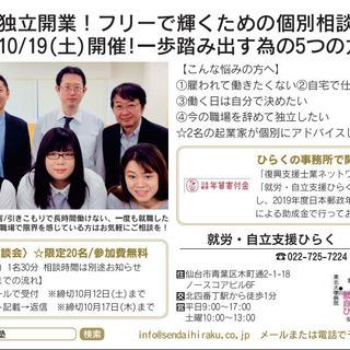 独立開業!フリーで輝くための起業個別相談会!10/19(土)開催...