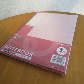 コクヨ ノートブック B5 30枚 x 3冊セット 未開封・未使用