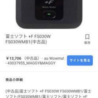 早い者勝ち20日までSIMフリーWi-Fiルーター2018製FS...