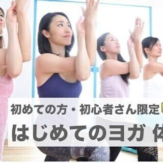 10/14(祝)13時〜★初心者限定★はじめてのヨガ体験会