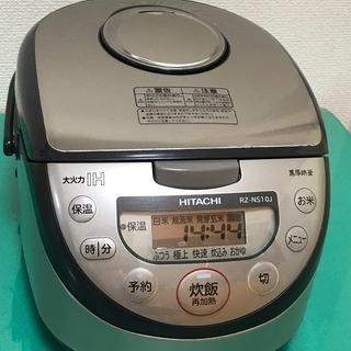炊飯器 日立  RZ-NS10J HITACHI 極上炊き 鉄入...