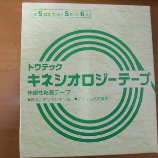 キネシオテープ 4巻