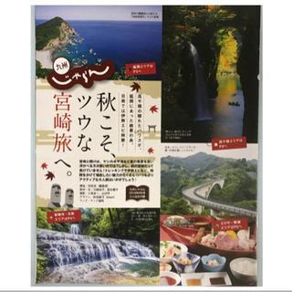 🍁小冊子 🍁秋こそ、ツウな宮崎旅へ🍁