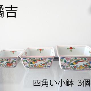 500円 【橘吉】たち吉 四角い小鉢 (3個セット)和食 料亭 ...