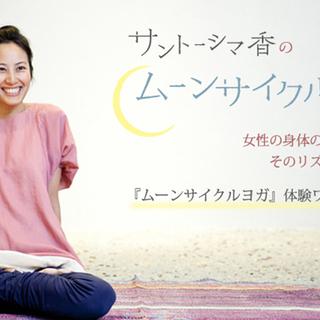 サントーシマ香先生による『ムーンサイクルヨガ』| 体験ワー…