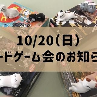 10/20(日)ボードゲーム会メンバー募集!