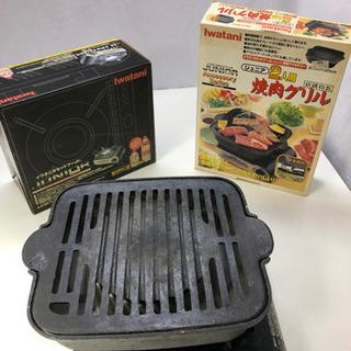 Iwatani イワタニ カセットフーJrと焼肉グリル