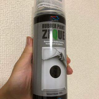 【未使用】ラバーペイント ZEQUE メタリックグレー