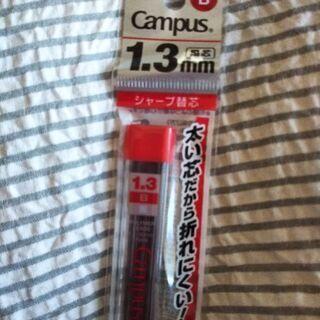 【値下げ】レア★1,3ミリのシャープ芯