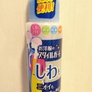 《新品・未使用》スタイルガード   ~しわとり・消臭・除菌・防臭に~