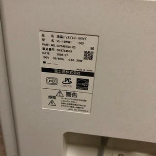 富士通  液晶ディスプレイ  19インチワイド