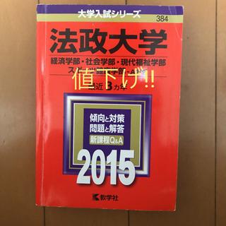 赤本3冊セット  法政大学文系