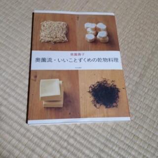 乾物料理の本