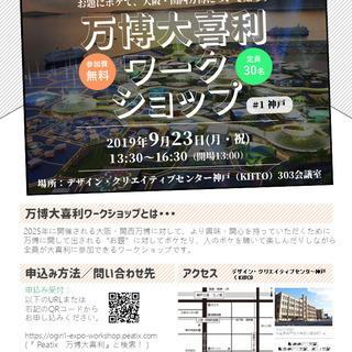 万博大喜利ワークショップ -お題にボケて、大阪・関西万博について...