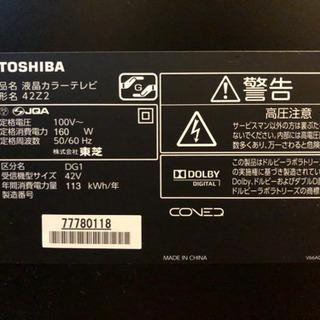 TOSHIBA REGZA 42Z2 【3TB HDD付き】