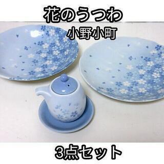 未使用・美品【花のうつわ/小野小町】和皿セット