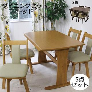 【20〜22日夜に来てくれる方】ダイニングテーブル&椅子5点セット