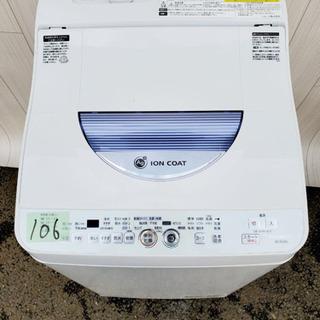 106番 SHARP✨電気洗濯乾燥機⚡️ES-TG55L-A‼️