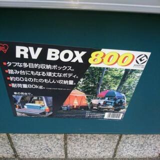 ☆美品☆RV ボックス コンテナ 60㍑ケース - 名古屋市