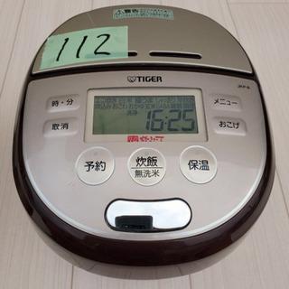112番 TIGER✨真空圧力IH保湿釜⚡️JKP-B100‼️