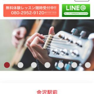 スマイルギター教室 生徒募集 無料体験レッスンあり