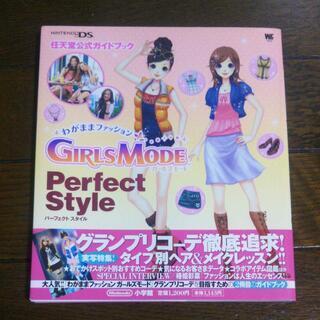 わがままファッションgilrs mode perfect style