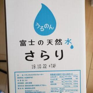 富士の天然水 さらり