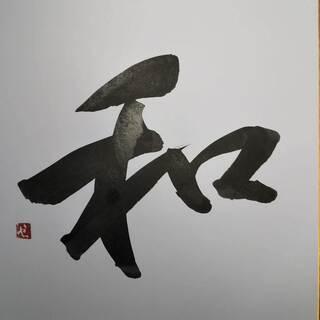 「和」を行書で書いてみました。シンプルな字は難しいですね。