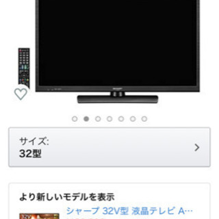 32インチテレビ  取り引き確定済み