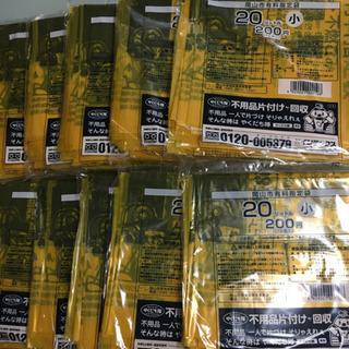 【受け渡し者決定】岡山市有料指定袋20リットル(小)10セット