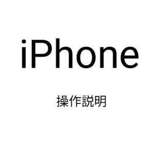 iPhoneの分からないことにお答えします