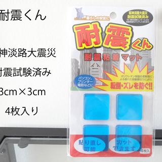 250円【耐震くん】耐震粘着マット(3cm×3cm:4枚入り)1...