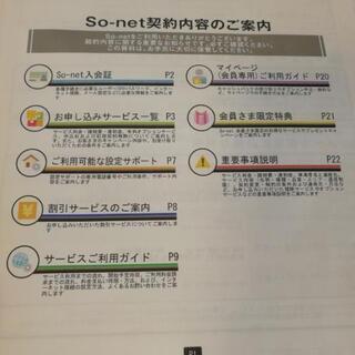 So-net 光 2020年11月末まで 49,000円のみ