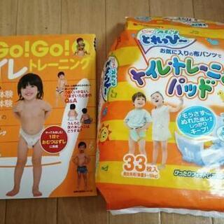 【育児本】GO!GO!トイレトレーニング・パッドのおまけ付き!