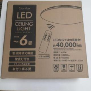 LED照明6畳用新品