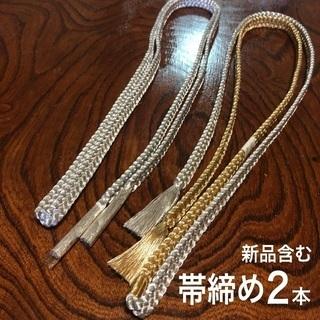 【9/29まで】豪華 金銀色 帯締め