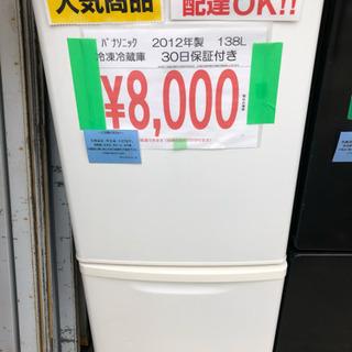 税込¥8,000格安冷蔵庫あります! 配達も承ります! 熊本リサ...