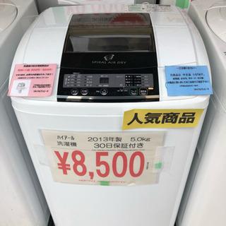 ¥10,000以下洗濯機あります!配達も対応可能です!!熊本リサ...