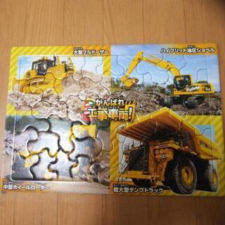 工事車両のパズル