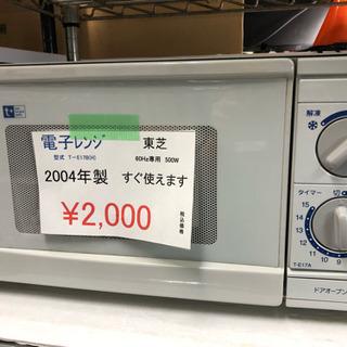 税込¥2,000電子レンジ! すぐ使用できます😊 熊本リサイクル...