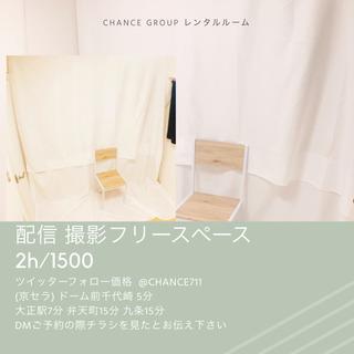 完全スペース代のみ2h/1500円‼️大阪!レンタルルーム