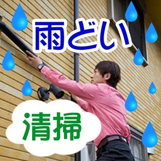 雨樋の清掃・補修 プロにお任せ♪ ☆★見積無料★☆