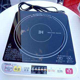 YAMAZEN/山善 一口IHクッキングヒーター IH-S140...