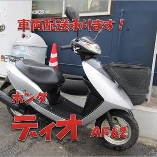 埼玉川口発!ホンダ ディオ 4サイクル 低燃費 即引渡し可能!