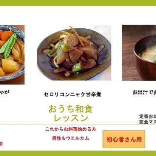 定番のおかずをマスター おうち和食レッスン